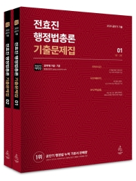 전효진 행정법총론 기출문제집 세트(2020)