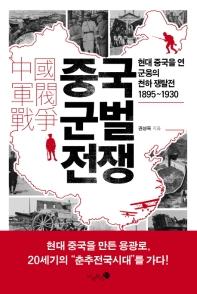 중국 군벌 전쟁(양장본 HardCover)