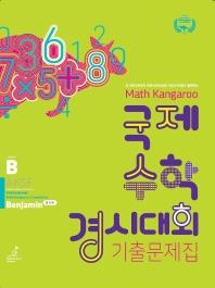 국제 수학 경시대회 기출문제집(벤자민) B 초5~6