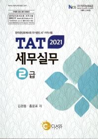 TAT 세무실무 2급(2021)(개정판)