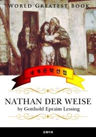 현자 나탄 (Nathan der Weise) 고품격 원작 독일어판