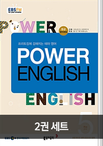 POWER ENGLISH (2018년 5월 + 2018년 4월)