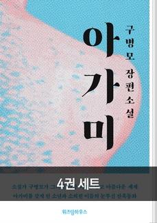 구병모 소설 베스트 4권 세트