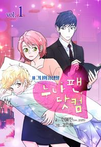 누나팬닷컴(부제:그녀의 사생활)
