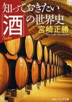 [해외]知っておきたい「酒」の世界史