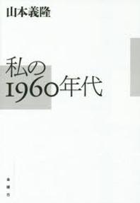 [해외]私の1960年代