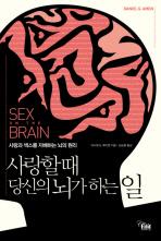 사랑할 때 당신의 뇌가 하는 일