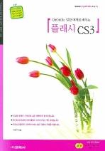 플래시 CS3(OK OK OK 알찬 예제로 배우는)(CD1장포함)