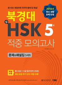 북경대 신HSK 적중 모의고사 5급 문제&해설집(CD1장포함)