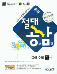 중학 수학 중1(하)(2016)(절대공감)