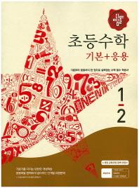 초등 수학 1-2 기본+응용(2016)