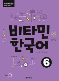 비타민 한국어. 6(CD1장포함)