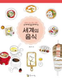 세계의 음식
