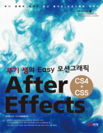 AFTER EFFECTS CS4 CS5(DVD1장포함)