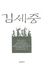 조각가 김세중