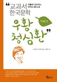 우황청심환(교과서 한국문학 박완서 8)