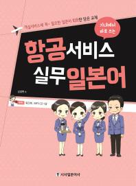 항공 서비스 실무 일본어(기내에서 바로 쓰는)(CD1장포함)