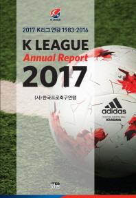 2017 K리그 연감(1983-2016)