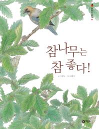 참나무는 참 좋다(물들숲 그림책 1)(양장본 HardCover)