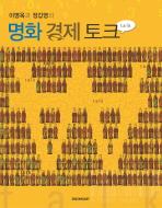 명화 경제토크(이명옥과 정갑영의)
