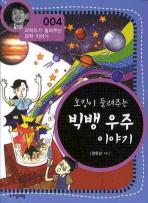 호킹이 들려주는 빅뱅 우주 이야기(개정판)(과학자가 들려주는 과학 이야기 4)