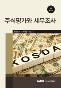 주식평가와 세무조사(2016)(개정증보판)(양장본 HardCover)