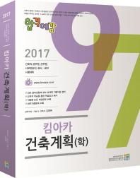 킴아카 건축계획(학)(2017)(합격예감)