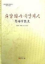 슈양의사슈양외사(번역 고소설)(한글 생활사자료총서)(양장본 HardCover)