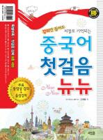 중국어 첫걸음 뉴뉴(CD1장, 특별부록1권, 브로마이드1장, 노트1권포함)