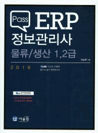 ERP 정보관리사 물류 생산 1 2급(2016)(Pass)