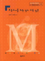 초등교사를 위한 정치교육입문(C-멘토링 총서 4)