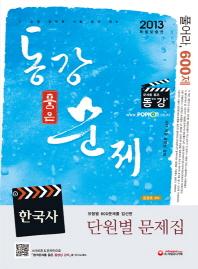 한국사 단원별 문제집(2013)(동강 품은 문제)