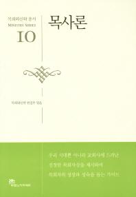 목사론(목회와신학 총서 10)
