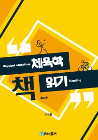 체육학 책 읽기