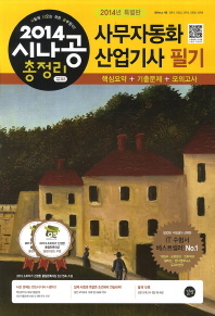 사무자동화산업기사 필기(2014)(8절)(시나공 총정리)