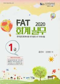 FAT 회계실무 1급(2020)