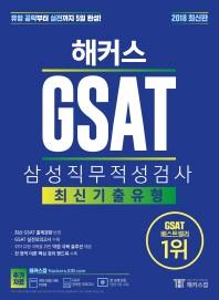 해커스 GSAT 삼성직무적성검사 최신기출유형(2018)