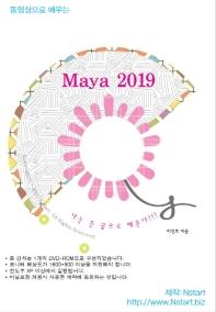 Maya 2019(동영상으로 배우는)