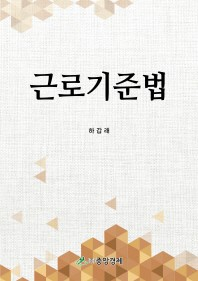 근로기준법(31판)(양장본 HardCover)