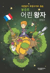 봉쥬르 어린왕자(사전없이 프랑스어로 읽는)(CD1장포함)