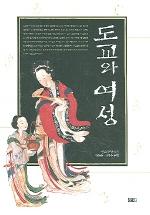 도교와 여성 -절판된 귀한책-