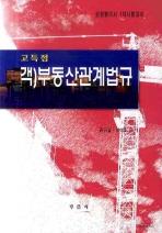 부동산관계법규 (객)(고득점)(2009)