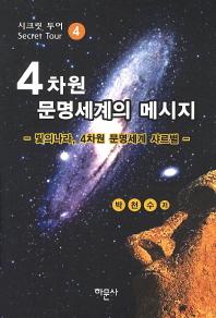 4차원 문명세계의 메시지. 4: 빛의나라 4차원 문명세계 샤르별(시크릿 투어 4)