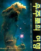 우주로의 여행 2