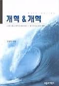 개혁 & 개혁(16세기종교개혁의대원리와21세기한국교회의개혁