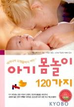 아기 몸놀이 120가지