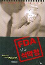 FDA vs 식약청