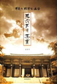 사육신의 진실 (2012년 3판)