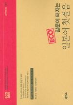 일본어 첫걸음(말문이 터지는)(Ecobook Japanese 304)