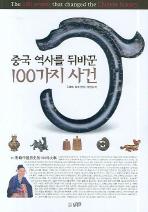 중국 역사를 뒤바꾼 100가지 사건